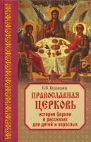 Православная Церковь. История Церкви в рассказах для детей и взрослых
