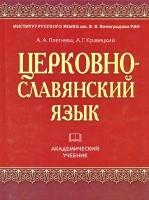 Церковно-славянский язык. Академический учебник