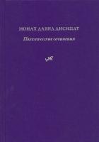 Полемические сочинения. История и богословие паламитских споров