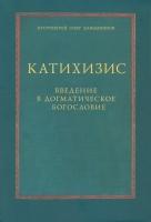 Катихизис. Введение в догматическое богословие