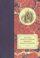 Летопись жизни и служения святителя Филарета (Дроздова) Том III: 1833-1838гг.