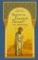 Святитель Григорий Палама как святогорец