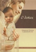 О детях Священное Писание и церковный опыт