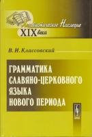 Грамматика славяно-церковного языка нового периода