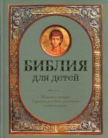 Библия для детей. Священная история в простых рассказах для чтения в школе и дома
