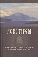Аскетизм. Иеросхимонах Иероним (Соломенцев) и монах Климент (Леонтьев)