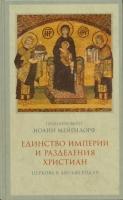 Единство империи и разделения христиан. Церковь в 450-680 годах