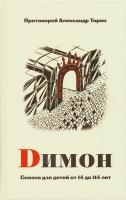 Димон. Сказка для детей от 14 до 114 лет