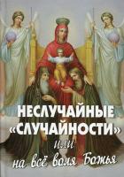 """Неслучайные """"случайности"""" или на всё воля Божья"""