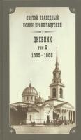 Дневник. Том 9: 1865-1866 гг.