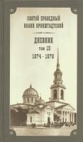 Дневник. Том 19: 1874-1876 гг.