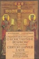 Средневековое предание о Константине Великом и его матери св. царице Елене