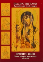 Прориси икон. Византийские и греческие образцы