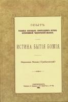 Истина бытия Божия (репринтное издание 1888 г.)