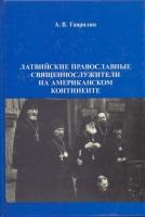 Латвийские православные священнослужители на американском континенте