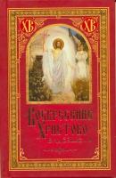 Воскресение Христово видевше...