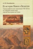Из истории Минеи в Византии. Гимнографические памятники YIII - XII вв.