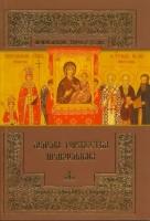 Православное богослужение. Неделя Торжества Православия