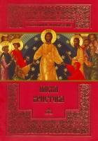 Православное богослужение. Пасха Христова