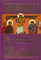 Православное богослужение. Последование Страстей Господних