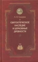 Святоотеческое наследие и церковные древности. Том 3
