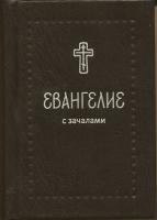 Евангелие с зачалами на русском языке