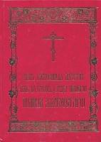 Чин Божественной Литургии иже во святых отца нашего Иоанна Златоустаго