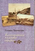 Благодарная память сердца. Воспоминания о жизни одной русской семьи