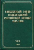 Документы Священного Собора ПРЦ 1917-1918 гг. Том 1