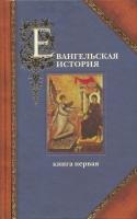 Евангельская история о Боге Слове в 3-х томах