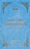Житие старца Паисия Святогорца в 2-х томах