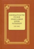 Законодательство Русской Православной Церкви Заграницей: (1921-2007)