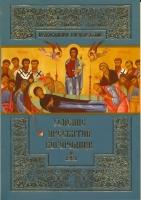 Православное богослужение. Успение Пресвятой Богородицы