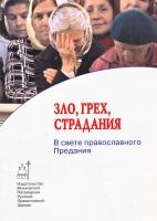 Зло, грех, страдания: в свете православного Предания
