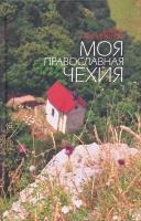 Моя православная Чехия. История и современность