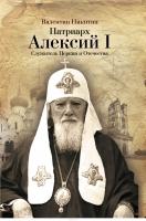 Патриарх Алексий I. Служитель Церкви и Отечества