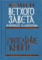 Книги Ветхого Завета. Учительные книги
