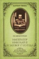 Император Николай II и заговор 17-го года