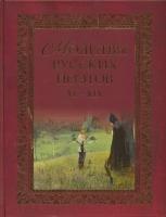 Молитвы русских поэтов XI-XIX веков. Антология