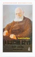 Святой врач. Архиепископ Лука (Войно-Ясенецкий)