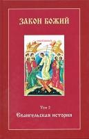 Закон Божий. Том 2. Евангельская история с CD