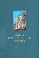 Лавра преподобного Сергия (фотоальбом)