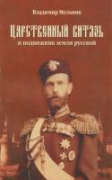 Царственный витязь и подвижник земли русской Великий князь Сергей Александрович Романов