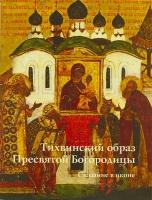 Тихвинский образ Пресв.Богородицы. Сказание в иконе