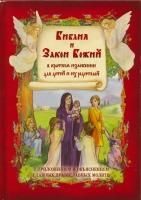 Библия и Закон Божий в кратком изложении для детей и их родителей