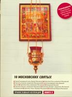 10 московских святых. Путеводитель