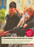 10 паломнических маршрутов по России
