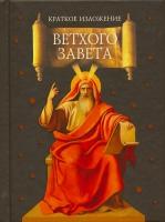 Краткое изложение Ветхого Завета: Ветхозаветные сотницы