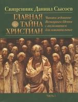 Главная тайна христиан в 3-х книгах