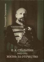 П.А.Столыпин. Жизнь за Отечество. Жизнеописание 1862-1911гг.
